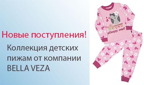 Коллекция детских пижам от компании BELLA VEZA